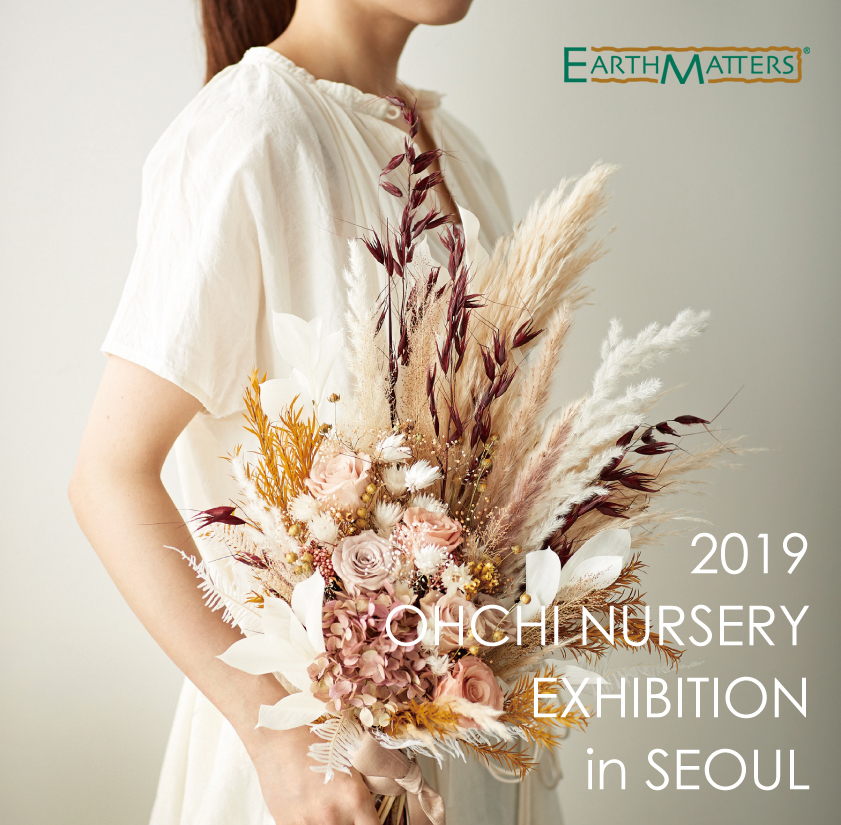 Ohchi Nursery Exhibition in Seoul 2019